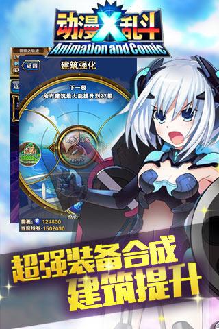 动漫X乱斗v1.0.2截图4