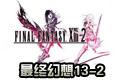 最�K幻想13-2中文免安�b版