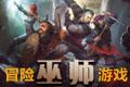 巫师:冒险游戏中文汉化版