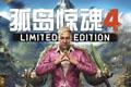 孤岛惊魂4含逃离Durgesh监狱DLC中文免安装版