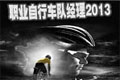 职业自行车队经理2013完整中文版