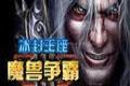 魔兽争霸3:冰封王座(Warcraft 3)中文完整版