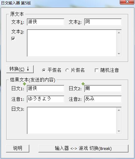 信长之野望14:创造威力加强版新武将日文姓名输入工具