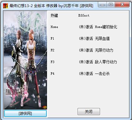 最终幻想13-2修改器+4