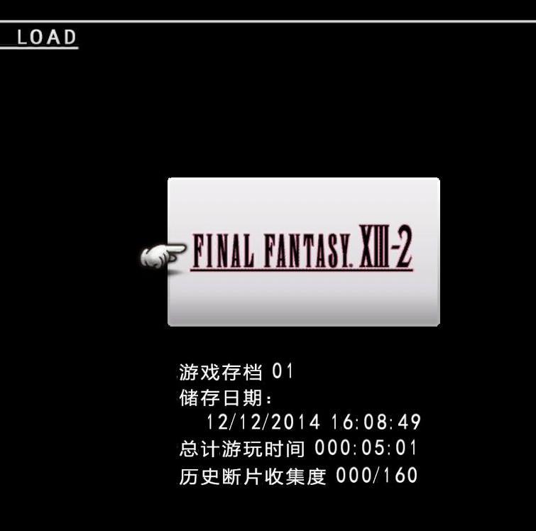 最终幻想13-2汉化补丁