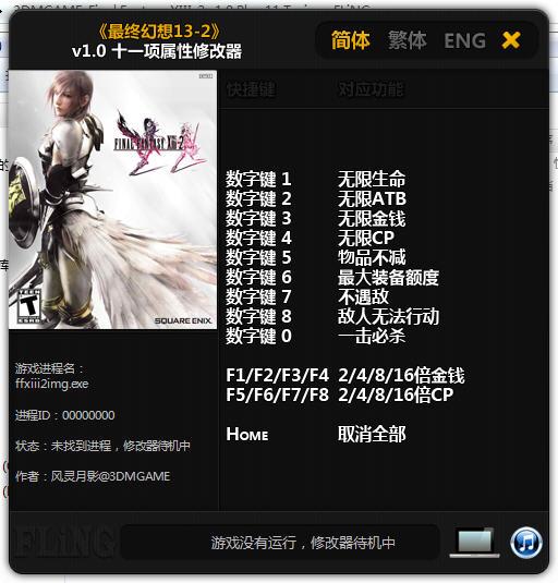 最终幻想13-2全版本修改器+11