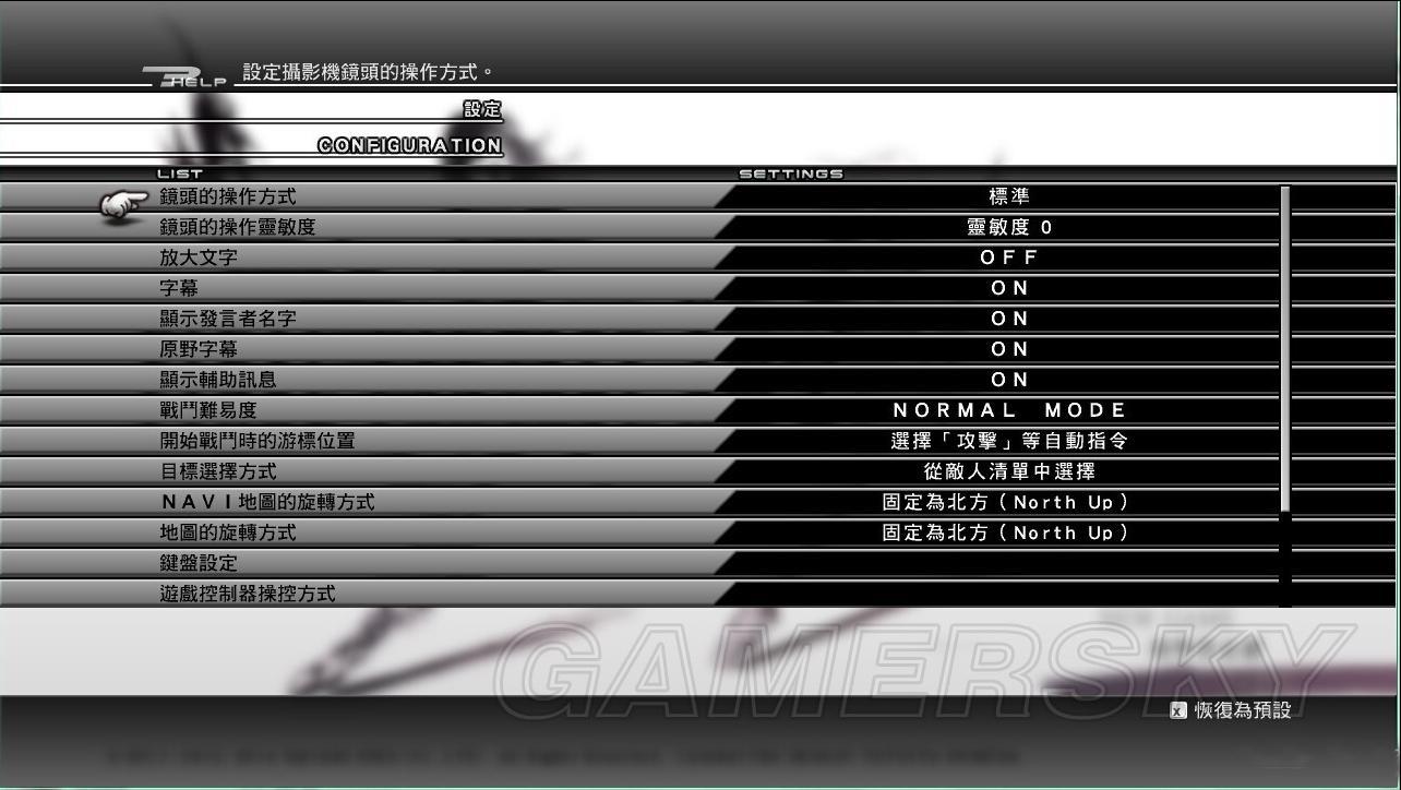 最终幻想13-2中文修复补丁