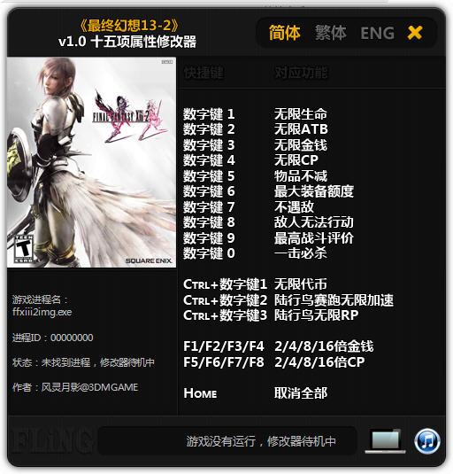 最终幻想13-2属性修改器+15