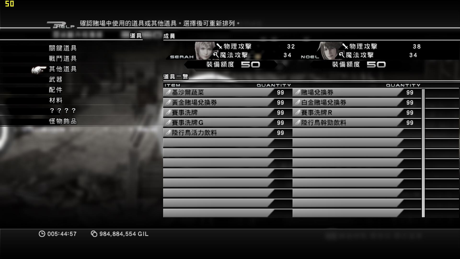 最终幻想13-2全道具初始存档