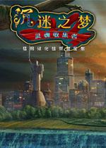 沉迷之梦2:灵魂收集者中文典藏版