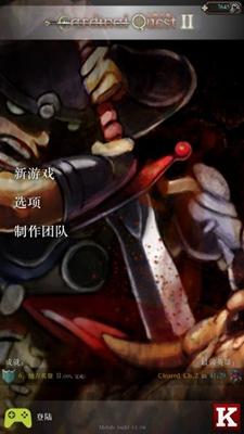 主教之旅2中文版v1.04截图0
