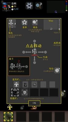 主教之旅2中文版v1.04截图2
