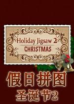 假日拼图:圣诞节2