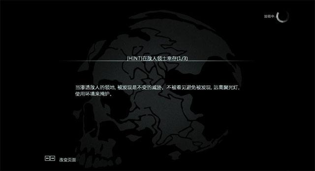 合金装备5:原爆点中文免安装版截图2