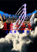 勇者斗恶龙之幻想天空