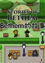 Bethem的故事