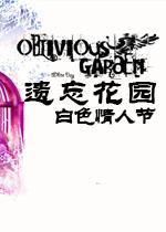 遗忘花园:白色情人节中文版