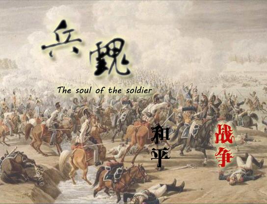 兵魂中文硬盘版截图0