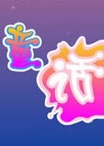 快乐童话中文版