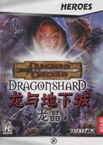 龙与地下城:龙晶中文版