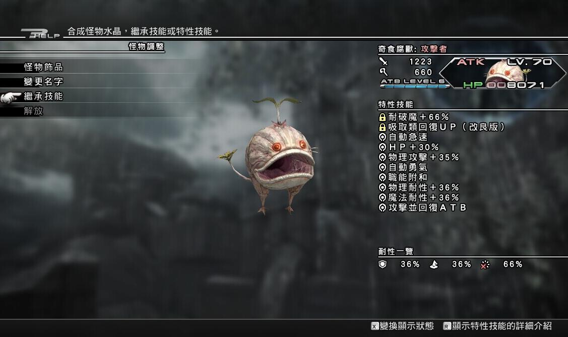最终幻想13-2真.完美初始存档