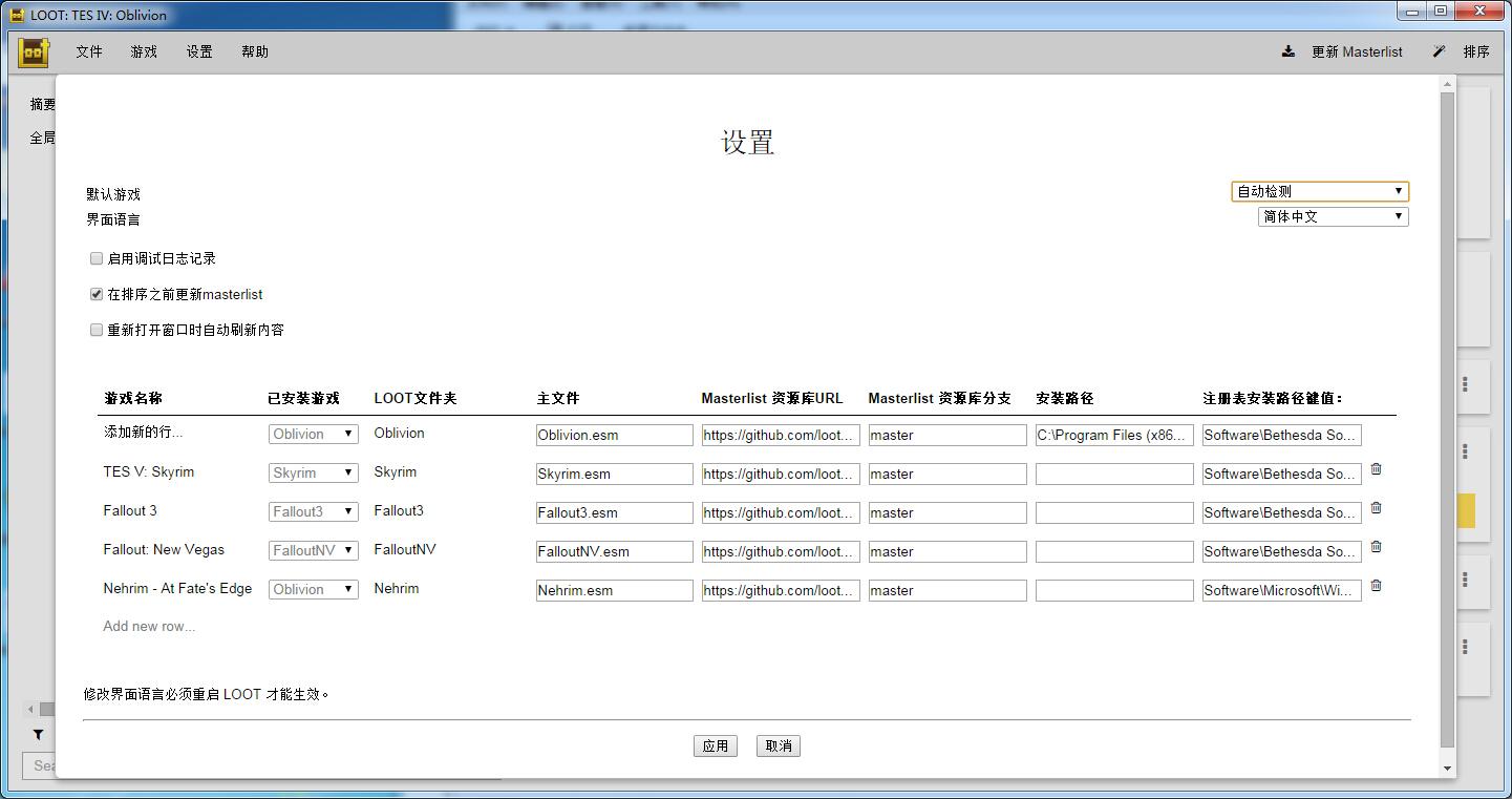 上古卷轴5LOOT排序工具v0.7.0