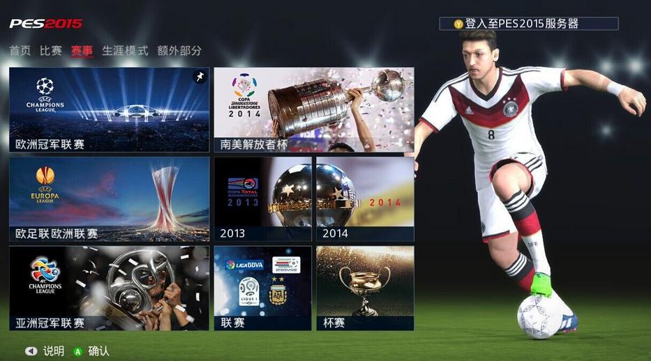 ���r足球2015去除K社原版�徽�R面效果的�a丁