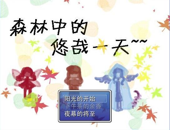 森林里的悠哉一天中文硬盘版截图0