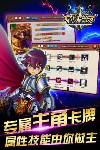 幻卡骑士团v2.3.5截图2