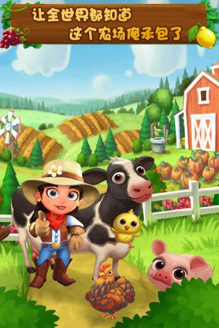 农场小镇之乡村度假v2.3.1截图0