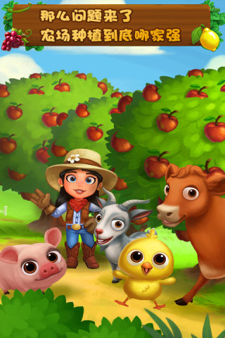 农场小镇之乡村度假v2.3.1截图3