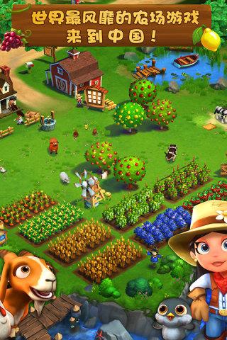 农场小镇之乡村度假v2.3.1截图4