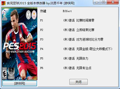 实况足球2015中文版修改器+6