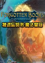 被遗忘的书:魔法皇冠