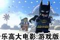 乐高大电影:游戏版中文汉化版