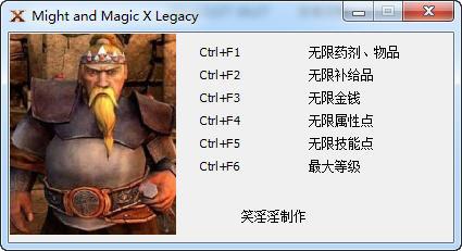 魔法门10传承中文版修改器+6
