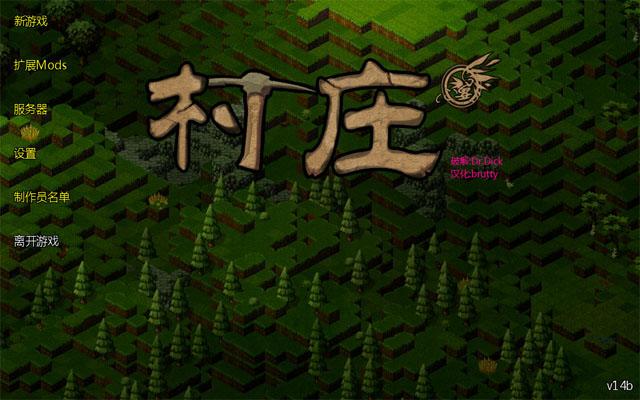 村庄中文版截图0