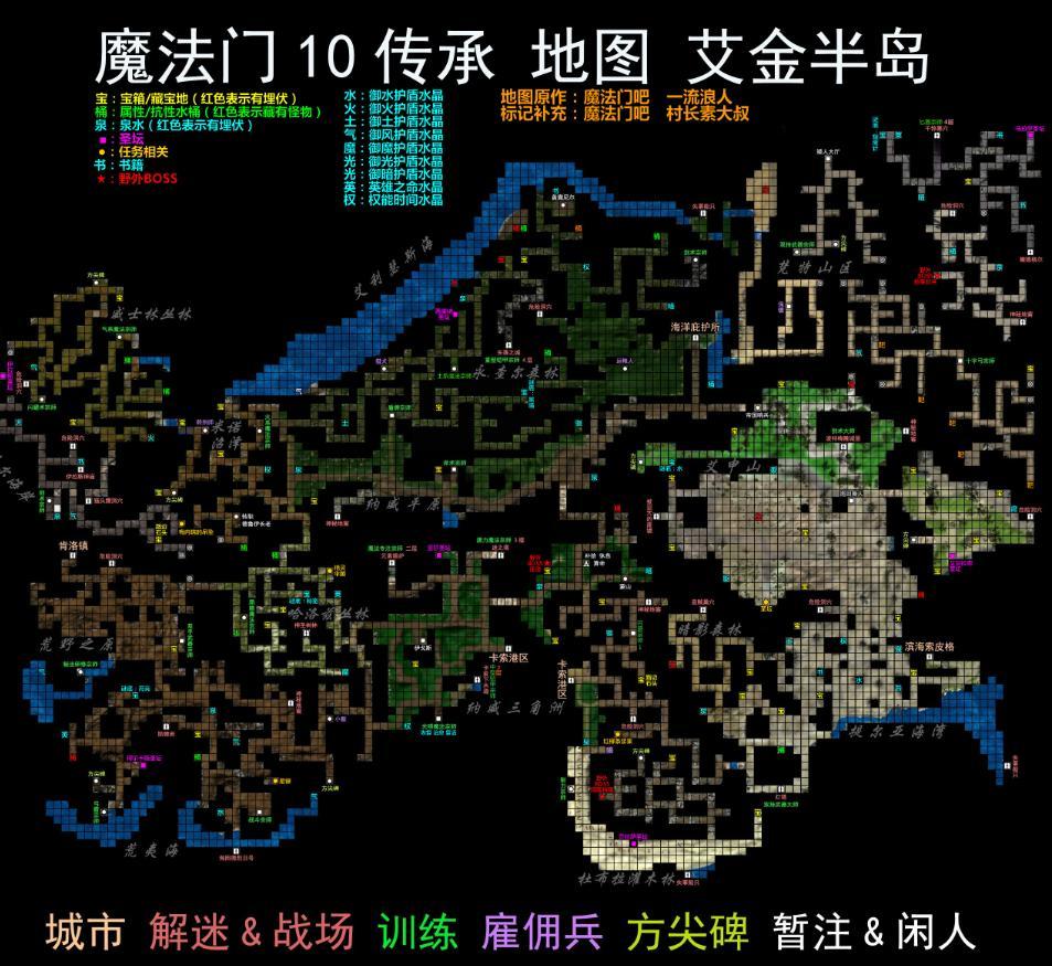 魔法门10传承艾金半岛详细地图