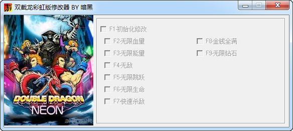 双截龙彩虹修改器+9