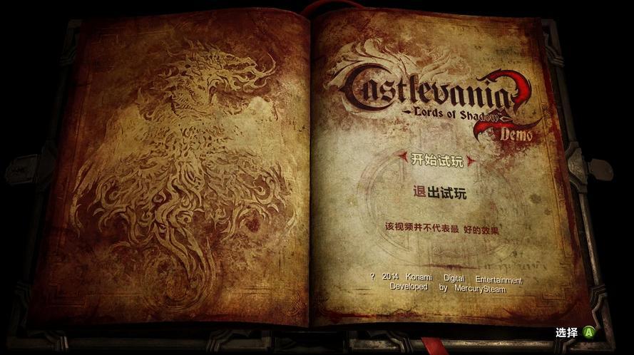 恶魔城暗影之王2汉化补丁 v1.1