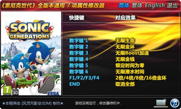索尼克世代中文版修改器+7