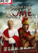 罗马霸权:凯撒崛起中文完整版