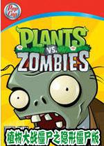 植物大战僵尸之隐形僵尸版