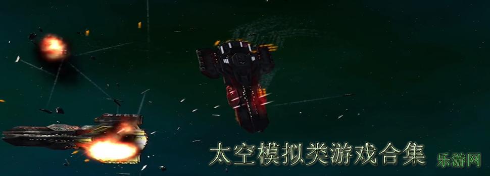 太空模拟游戏