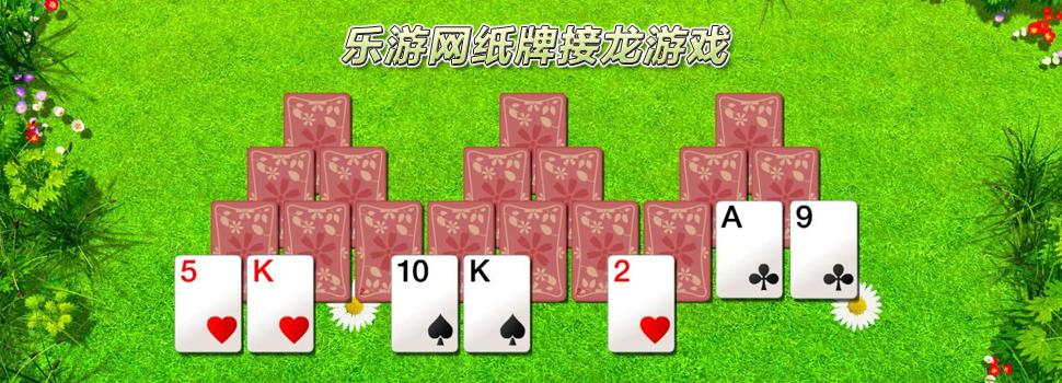 纸牌接龙游戏