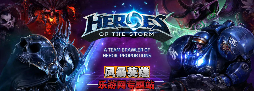 风暴英雄专题