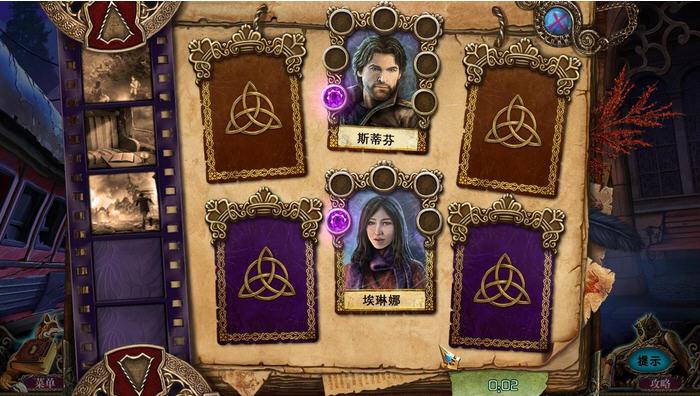古人之谜3:三个守护者中文典藏版截图0