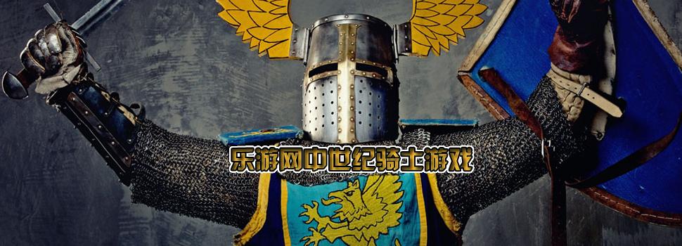 中世纪骑士游戏
