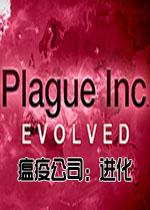 瘟疫公司中文版