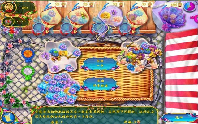 魔法农场2之仙境中文汉化版截图2